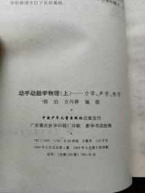 少年百科丛书精选本19 动手动脑学物理上册——力学,声学,热学