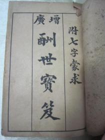 """稀见民国老版线装精石印本《增广酬世宝笈》(附《增音七字蒙求》),32开线装一册全。""""上海千顷堂书局""""线装精石印刊行,此为中华传统文学名典,版本罕见,品如图。"""