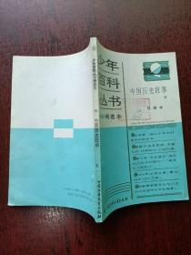 少年百科丛书精选本88 中国历史故事(清)