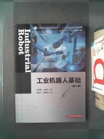 工业机器人基础(第二版)