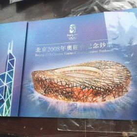 北京2008年奥运会纪念钞票