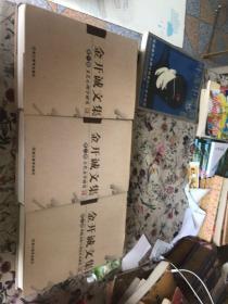 金开诚文集:文艺心理学研究、古代文学研究、传统文化与书法艺术研究(1-3卷)