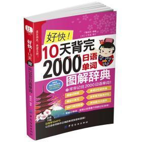 好快!10天背完2000日语单词 日语书籍 入门自学 日语单词基础语法发音 学日语的书 标准日本语教材 大家的日本语 标准日本语初级