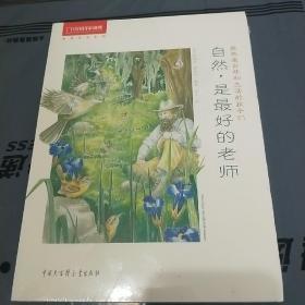 自然,是最好的老师:中国国家地理自然生活系列