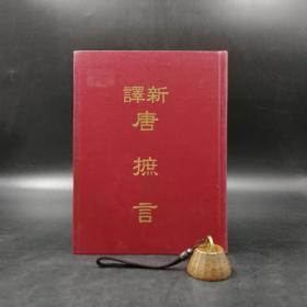 台湾三民版 姜汉椿注译《新譯唐摭言》(精装)