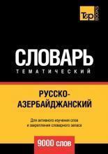 Русско-азербайджанский тематический сло&