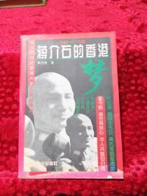 蒋介石的香港梦:1942-1945