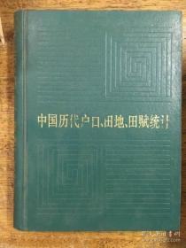 中国历代户口田地田赋统计