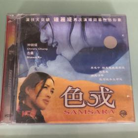 色戒VCD