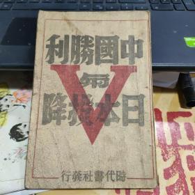 中华民国三十五年版:中国胜利与日本投降