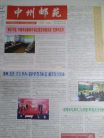 中州邮苑2014年3月15日第3期(总第53期)