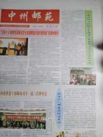 中州邮苑2014年4月15日第4期(总第54期)