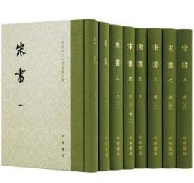 宋书(点校本二十四史修订本·全8册)