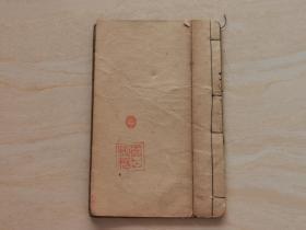民国石印线装本 地理风水卦书(星命万年历)全一册  品相如图