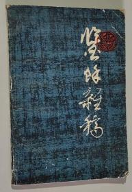 **鉴余杂稿 大32开 平装本 谢稚柳 著 上海人民美术出版社 1979年1版1印 私藏 9.5品
