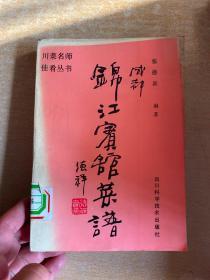 成都锦江宾馆菜谱(川菜名师佳肴丛书)