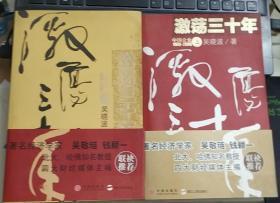 激荡三十年(上下):中国企业1978-2008  两册合售