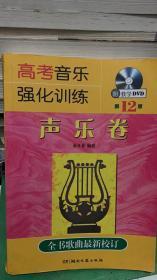 高考音乐强化训练       余开基 著          湖南文艺出版社9787540475871