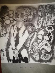 美术插页,蒲国昌水墨画《集市上》,(单张)