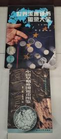 世界流通硬币图录大全/中国早期外国银币图鉴