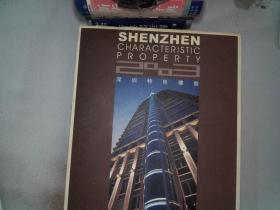 SHENZHEN深圳特色樓盤