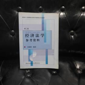 经济法学 参考资料 王晓铭