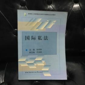 国际私法 赵湘林等
