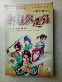 游戏光盘:轩辕伏魔录(2CD+手册)