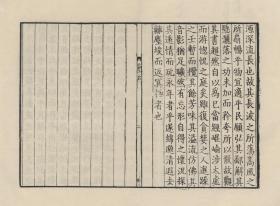 宋刻本:南华真经,全10册,庄子撰,本店此处销售的为该版本的仿古道林纸、彩色高清复制、无线胶装本。
