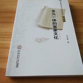 客家研究大讲坛丛书(第2辑):多元一体的客家文化