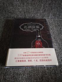 奢侈品私享家:名酒赏鉴