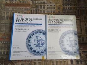青花瓷器拍卖投资大指南(最新版)  未开封