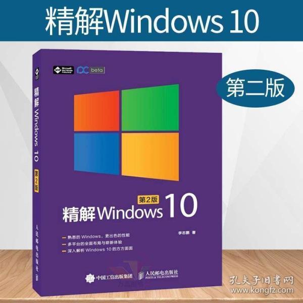 Windows 10使用详解