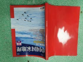 中国国家地理(第三级 特刊)