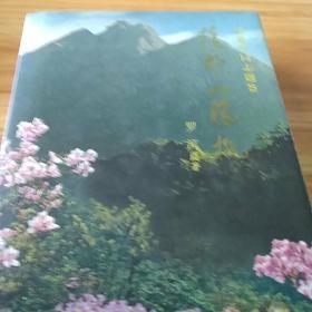 客家旅游:梅州《阴那山胜概》