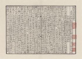 宋刻本:通玄真经,全4册,徐灵府注,本店此处销售的为该版本的手工宣纸、四色仿真影印、手工线装本。