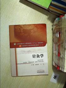 """针灸学/全国中医药行业高等教育""""十三五""""规划教材"""