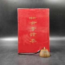 台湾三民版  吴璵 注译 《新译尚书读本》(布面精装,红色 绿色随机发货)