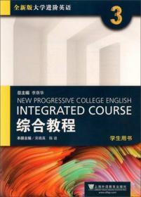 二手全新版大学进阶英语综合教程3学生用书附验证码9787544646864