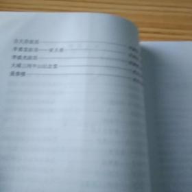 梅州文史第十七辑:客家文化研究与梅州名人故居