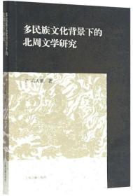 多民族文化背景下的北周文学研究