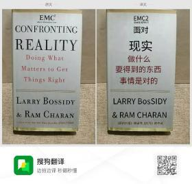 EMC2where information livesCONFRONTINGDoing WhatMatters to GetThings RightLARRY BosSIDY& RAM CHARANREALITYAuthers of the New lork Times bestseller EXECUTIONEMC2信息生信息生活的地方  面对  做什么  要得到的东西  事情是对的