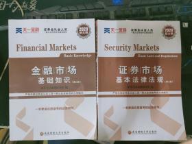 证券从业资格考试教材2020  证券市场基本法律法规+金融市场基础知识