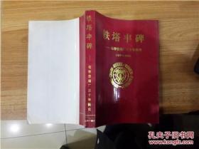 铁塔丰碑--长春铁塔厂三十年简史(1967-1997年)