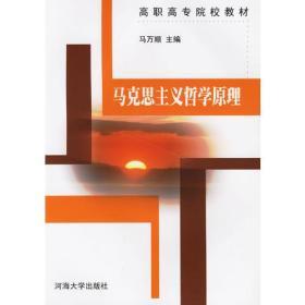 马克思主义哲学原理 马万顺 主编  9787563021680 河海大学出版