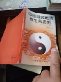 中国道家秘传养生长寿术