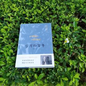 台湾四百年