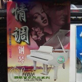 VCD一张(1) 情调 钢琴 世界风光欣赏 雅格音乐风光系列(第2盘是空盒.缺第2张碟 )