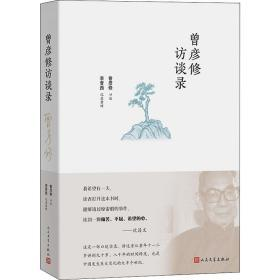 曾彦修访谈录 中国历史