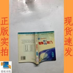"""2000年高考总复习""""鲤鱼跳龙门""""丛书.化学"""